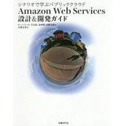 シナリオで学ぶパブリッククラウド Amazon Web Services 設計&開発ガイド [単行本]