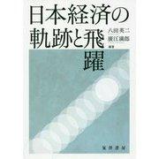 日本経済の軌跡と飛躍 [単行本]