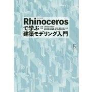 Rhinocerosで学ぶ建築モデリング入門 [単行本]