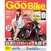 Goo Bike 首都圏版 2017年 8/7号 [雑誌]