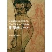 人体表現に生命を吹き込むアーティストのための形態学ノート [単行本]