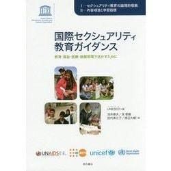 国際セクシュアリティ教育ガイダンス―教育・福祉・医療・保健現場で活かすために [単行本]