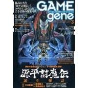 GAMEgene Vol.3 [単行本]