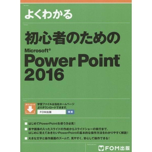 初心者のためのPowerPoint 2016 [単行本]