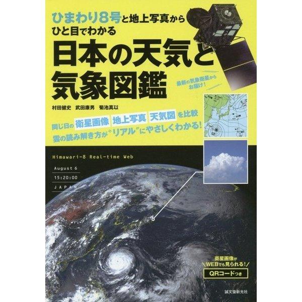 ひまわり8号と地上写真からひと目でわかる 日本の天気と気象図鑑 [単行本]
