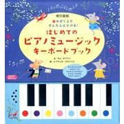 はじめてのピアノミュージックキーボードブック-●のがくふでかんたんにひける! [絵本]