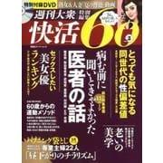 快活60(2) 週刊大衆特別編集 [ムックその他]