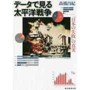 データで見る太平洋戦争-「日本の失敗」の真実 [単行本]