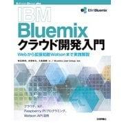 IBM Bluemixクラウド開発入門--Webから拡張知能Watsonまで実践解説 [単行本]