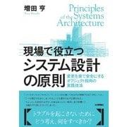 現場で役立つシステム設計の原則 ~変更を楽で安全にするオブジェクト指向の実践技法 [単行本]