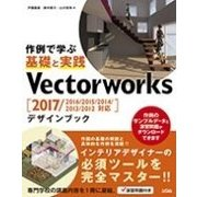 Vectorworksデザインブック-作例で学ぶ基礎と実践 2017/2016/2015/2014/2013/2012 [単行本]
