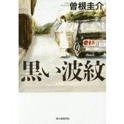 黒い波紋 [単行本]