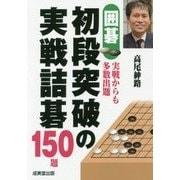囲碁 初段突破の実戦詰碁150題 [単行本]