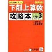 中学受験テキスト下剋上算数攻略本 基礎編 stage3 [単行本]