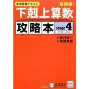 中学受験テキスト下剋上算数攻略本 基礎編 stage4 [単行本]