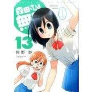 森田さんは無口 13(バンブー・コミックス MOMO SELECTION) [コミック]