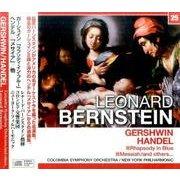 バーンスタイン/ガーシュイン/ヘンデル:「ラプソディ・イン・ブルー」・オラトリオ 「メサイア」/他 (NAGAOKA CLASSIC CD) [ムック・その他]