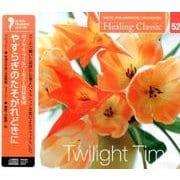 ヒーリング・クラシック2 やすらぎのたそがれどきに Twilight Time (NAGAOKA CLASSIC CD) [ムック・その他]
