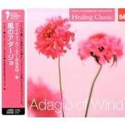 ヒーリング・クラシック4 風のアダージョ Adagio of Wind (NAGAOKA CLASSIC CD) [ムック・その他]