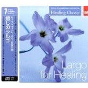 ヒーリング・クラシック6 癒しのラルゴ Largo for Healing (NAGAOKA CLASSIC CD) [ムック・その他]