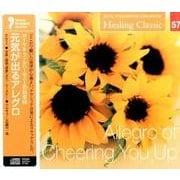 ヒーリング・クラシック7 元気がでるアレグロ Allegro of Cheering You Up (NAGAOKA CLASSIC CD) [ムック・その他]