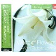 ヒーリング・クラシック9 花のワルツ Waltz of Flowers - With Tender Love - (NAGAOKA CLASSIC CD) [ムック・その他]