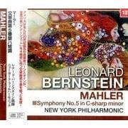 バーンスタイン/マーラー:交響曲第5番 (NAGAOKA CLASSIC CD) [ムック・その他]