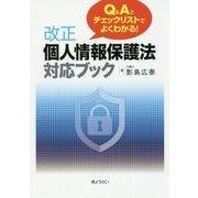 Q&Aとチェックリストでよくわかる!改正個人情報保護法対応ブック [単行本]