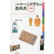 パッケージデザインの教科書 第3版 [単行本]