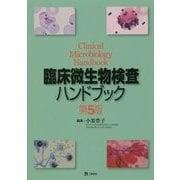 臨床微生物検査ハンドブック 第5版 [単行本]