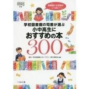 学校図書館の司書が選ぶ小中高生におすすめの本300 (なるにはBOOKS 別巻) [単行本]