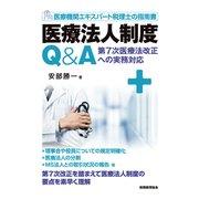 医療法人制度Q&A-医療機関エキスパート税理士の指南書 第7次医療法改正への実務対応 [単行本]