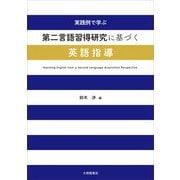 実践例で学ぶ 第二言語習得研究に基づく英語指導 [単行本]
