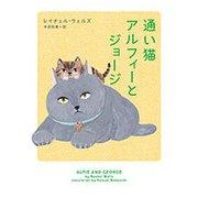通い猫アルフィーとジョージ (ハーパーBOOKS<63>) [文庫]