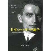 新版 日本のルィセンコ論争 [単行本]