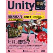 Unityネットワークゲーム開発実践入門 UNET|ニフティ-Unity2017対応 ネットワーク機能で、ランクアップをめざそう! [単行本]