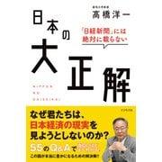 「日経新聞」には絶対に載らない日本の大正解 [単行本]