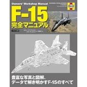 F-15完全マニュアル-豊富な写真と図解、データで解き明かすF-15のすべて [単行本]