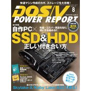 DOS/V POWER REPORT (ドス ブイ パワー レポート) 2017年 08月号 [雑誌]