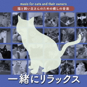 猫と飼い主さんのための癒しの音楽~一緒にリラックス~