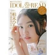 IDOL AND READ 11-読むアイドルマガジン [単行本]