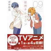 徒然チルドレン(9) DVD付き特装版: 講談社キャラクターズライツ [単行本]