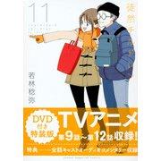 徒然チルドレン(11) DVD付き特装版: 講談社キャラクターズライツ [単行本]
