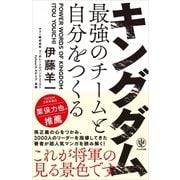 キングダム-最強のチームと自分をつくる(神ビジ) [単行本]