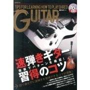 指板でパターンを確認!速弾きギター習得のコツ-回り道せずに速弾きを習得できるコツが満載! [単行本]