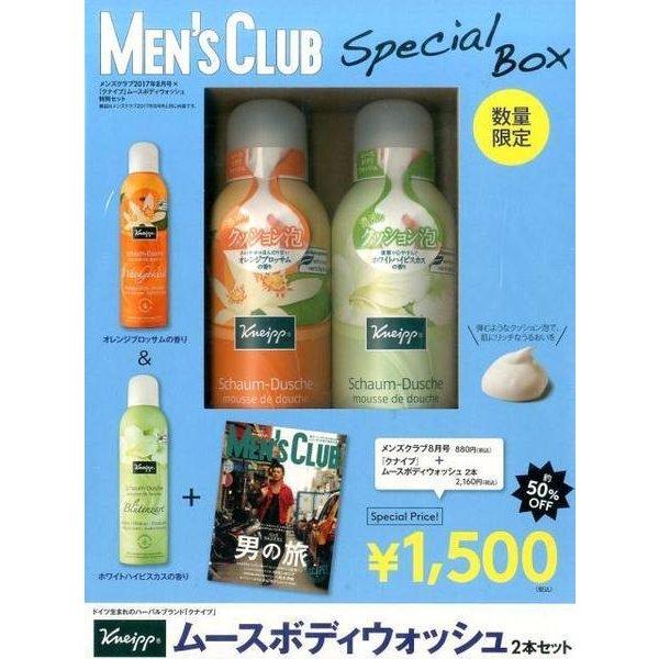 MEN'S CLUB (メンズクラブ) 2017年 08月号 × 特別セット [ムック・その他]
