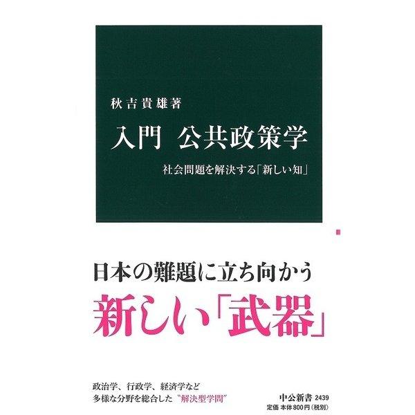 入門 公共政策学―社会問題を解決する「新しい知」(中公新書) [新書]