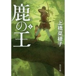 鹿の王 4 (角川文庫) [文庫]