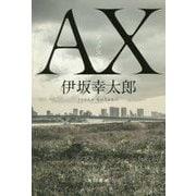 AX アックス [単行本]