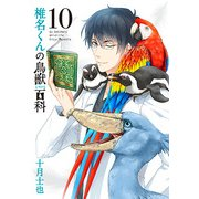初回限定版 椎名くんの鳥獣百科 10 (マッグガーデンコミックス Beat'sシリーズ) [コミック]